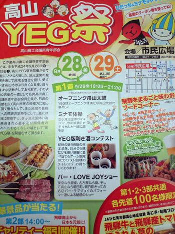 高山 YEG祭.jpg