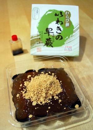 いわきのわらび餅.jpg