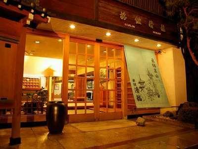 旅館清龍.jpg