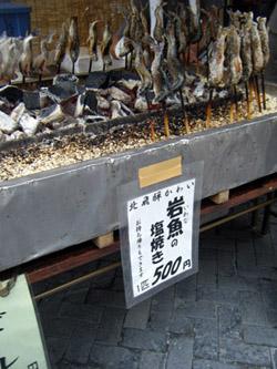岩魚の塩焼き.jpg