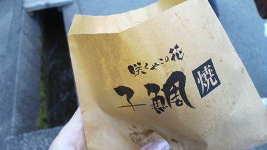 子鯛焼き_R.jpg